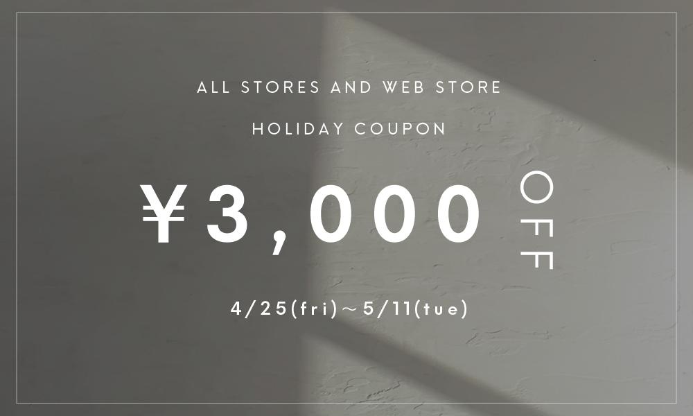 holiday coupon.jpg